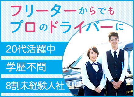 京成タクシー東葛株式会社【京成電鉄グループ】の求人情報