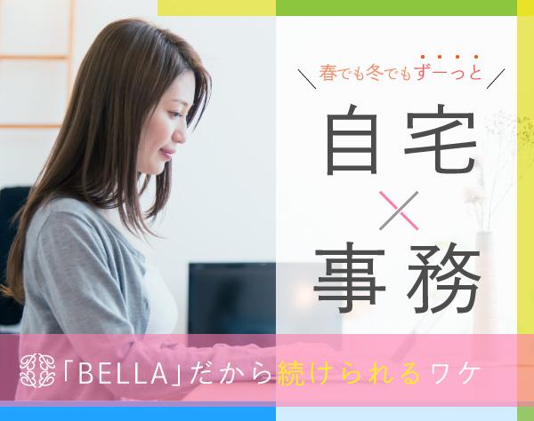 株式会社BELLA/営業アシスタント事務*在宅勤務*残業なし*土日祝休み!