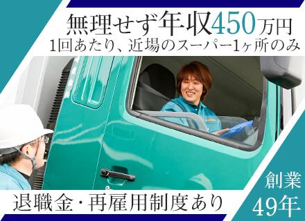 篠崎運輸株式会社 岩槻主幹営業所の求人情報