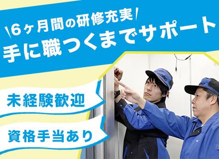 コスモエレベーター株式会社の求人情報