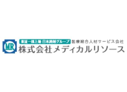 株式会社メディカルリソース/看護師コンサルタント/東証一部上場・日本調剤グループ/1分単位で残業代支給/福利厚生充実