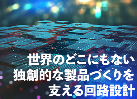 横河電子機器株式会社の求人情報