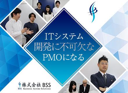 株式会社BSS/PMO*未経験OK*テクサポからのキャリアアップ*風通しが良い会社*20代・30代活躍中*ワークライフバランス重視