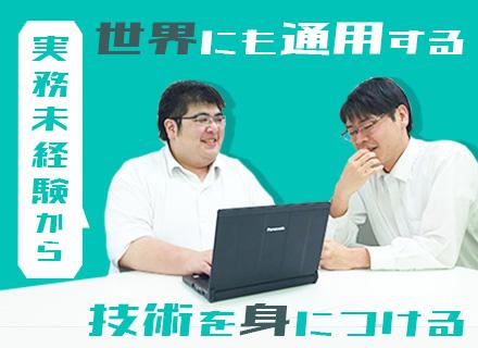 有限会社ユニバーサル・シェル・プログラミング研究所 (名古屋・松山)の求人情報