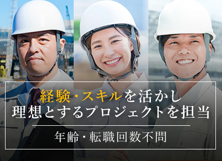 共同エンジニアリング株式会社【KYODO ENGINEERING Corp.】/【施工管理(監理)】年齢不問!40~60代も活躍中/昇給・賞与あり/年間休日120日以上/WEB面接対応中