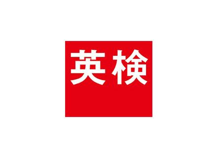 公益財団法人日本英語検定協会/オペレーションリーダー/プロジェクトリーダー