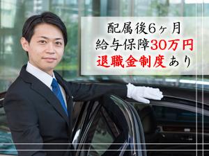 帝都自動車交通株式会社の求人情報