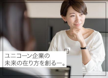 株式会社TBM/労務/プレイングマネージャーとして組織創り/日本で史上6社目のユニコーン企業/メディア掲載実績多数