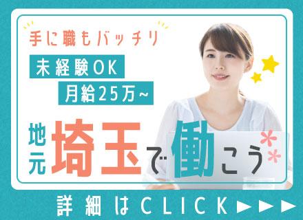 株式会社埼玉丸山工務所の求人情報