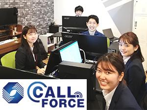 CALL FORCE(コールフォース)株式会社/企画営業/未経験も月給28.5万円スタート/20代管理職多数