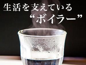 株式会社Kainan/生活に欠かせないボイラープランナー/履歴書不要・電話面接OK