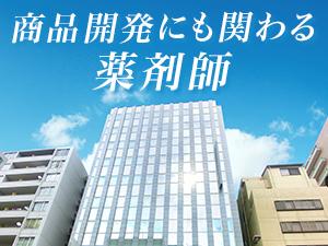 株式会社加藤洋行/薬剤師/ワックスに関する知識・経験は一切不問!