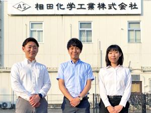 相田化学工業株式会社/未経験大歓迎!/歯科医院等への営業/充実した研修制度
