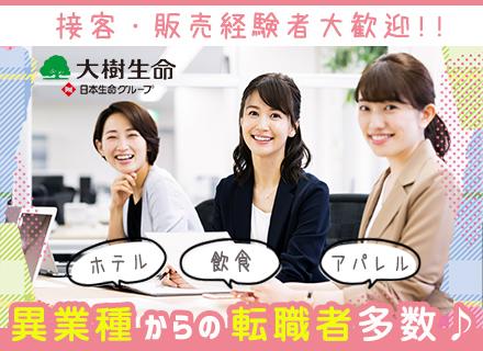 大樹生命保険株式会社 埼玉支社浦和営業部の求人情報