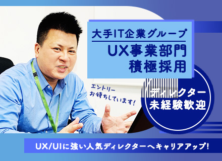 株式会社エスペーロUSER/ディレクター【UX事業のコアメンバー候補として積極採用!ディレクター未経験歓迎!英語力を活かせる】