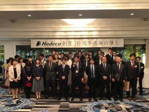 株式会社Hadeco/ソフトウェアエンジニア/国内シェアトップクラス/年休129日