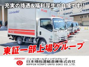 日本梱包運輸倉庫株式会社の求人情報