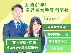 新明電材株式会社/営業(業界最大手商社)年間休日126日・オンライン面談OK