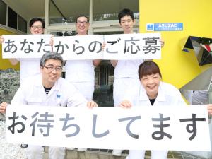 アスザック株式会社/社内SE/残業月20H程度/賞与4.4カ月/U・Iターン歓迎