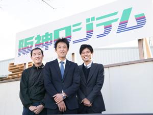 阪神ロジテム株式会社(ロジテムグループ)/総合職(将来の幹部候補)/JASDAQ上場企業のグループ会社