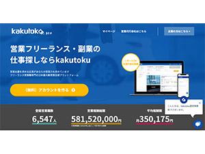 カクトク株式会社の求人情報