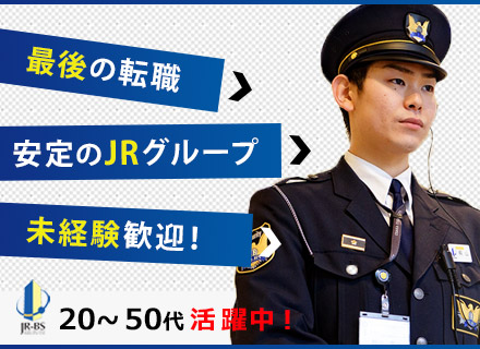 株式会社ジェイアール西日本総合ビルサービスの求人情報