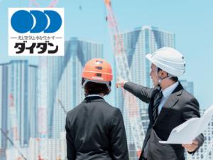 ダイダン株式会社(DAI-DAN CO., LTD.)<東証一部上場企業>/施工管理/年収700万円可能/意欲重視の採用/正社員登用あり