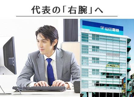 山三電機株式会社/経営管理【参謀役】◆立川駅徒歩1分◆創業55年の優良企業