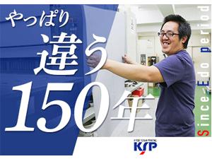 共同精版印刷株式会社/多様な印刷物の製造スタッフ/創業150年・定着率95%以上