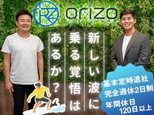 株式会社オリゾの求人情報