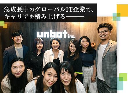 株式会社unbot(アンボット)/人事/採用担当◆月給32万円も可◆業績賞与年2回◆20代・30代活躍中◆人材採用の統括。裁量の大きな環境です