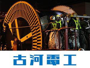 古河電気工業株式会社/電力ケーブルの敷設・接続工事の施工管理/経験より資格を重視