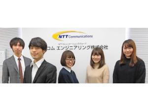 NTTコム エンジニアリング株式会社の求人情報