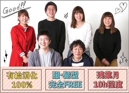 株式会社セレクトスクエア【高島屋グループ】の求人情報