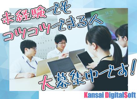 関西デジタルソフト株式会社の求人情報