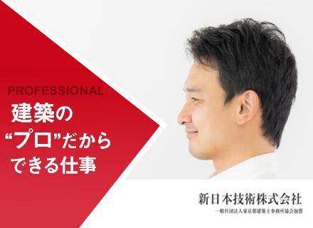 新日本技術株式会社の求人情報