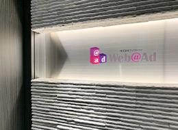 株式会社Web@Ad(ウェヴァード)の求人情報