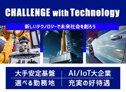 ジャパニアス株式会社/設計エンジニア(機械・電子・電気)全国募集/希望勤務地選択可/大手安定基盤のAI/IoTテクノロジー企業