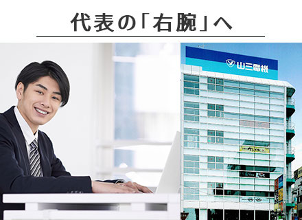 山三電機株式会社/人事・労務◆立川駅徒歩1分◆創業55年の優良企業