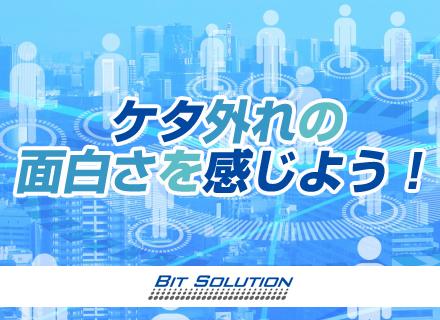 株式会社ビットソリューションの求人情報