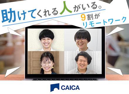 株式会社CAICA【JASDAQ上場】の求人情報