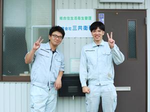 有限会社三共衛研/液体ガラスの提案営業/飛び込み一切ナシ・賞与年2回