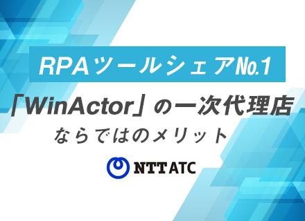 NTT-ATテクノコミュニケーションズ株式会社/RPAエンジニア/NTTアドバンステクノロジ子会社/転職回数不問/40代・50代も活躍/リモートワークメイン