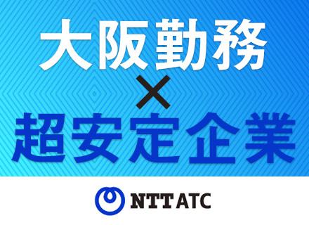 NTT-ATテクノコミュニケーションズ株式会社/インフラエンジニア(ネットワーク/サーバ)*大阪市*NTTグループのR&D分野*転職回数不問*40代~50代も活躍