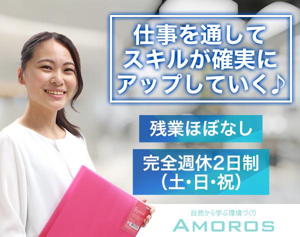 株式会社アモロスの求人情報