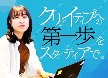 スターティア株式会社【東証一部上場】の求人情報