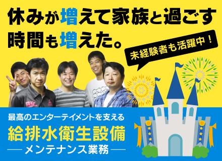浦安施設管理協同組合/【管理・衛生メンテナンススタッフ】研修3か月は月額27万円