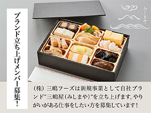 株式会社三嶋フーズ/総合職(ECサイト管理・生産管理・商品企画)