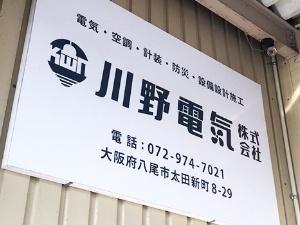 川野電気株式会社/事務職/現場調査等(賞与年2回/昇給年1回/人柄重視採用)