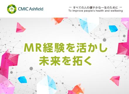シミック・アッシュフィールド株式会社/【MR】オンコロジーからスペシャリティ領域までプロジェクト50以上!新薬系90%!
